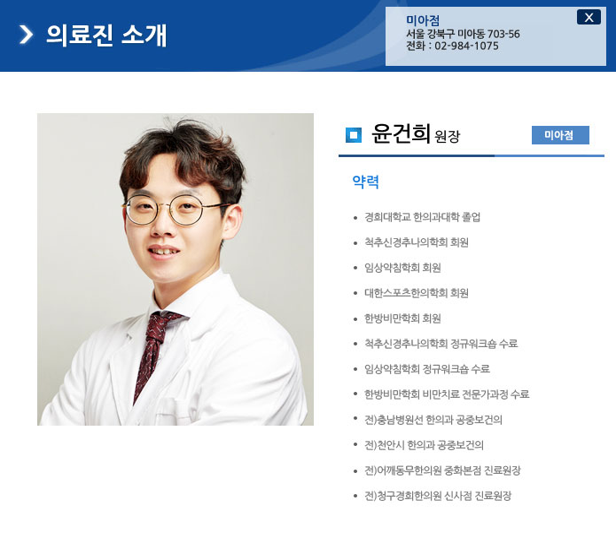 윤건희 대표원장